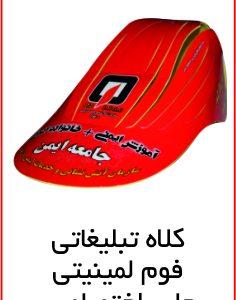 کلاه غوم لمینیتی هدایای تبلیغاتی