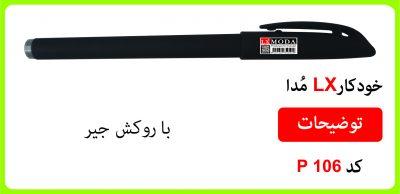 خودکار تبلیغاتی