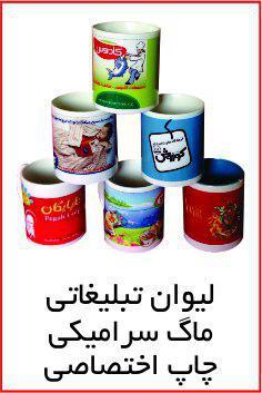 لیوان ماگ سرامیکی لیوان تبلیغاتی